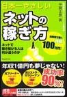 日本一やさしいネットの稼ぎ方